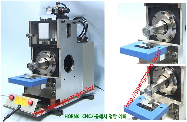 초음파 금속용착기(비철금속용) - 국내 산업발전에 엄청 기여하는